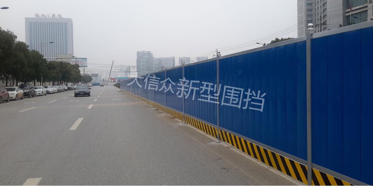 武汉PVC施工围挡案例